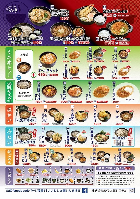 grand_menu