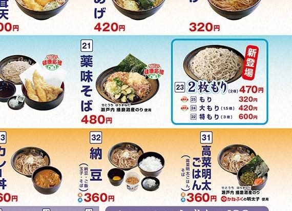 grand_menu -3