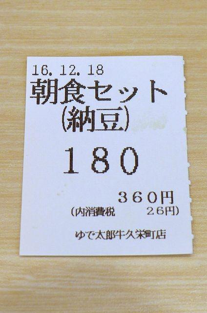 P1170237