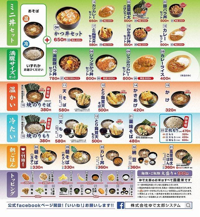 grand_menu - コピー