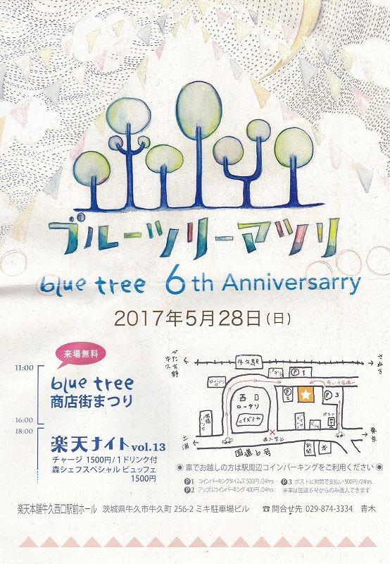bluetree1