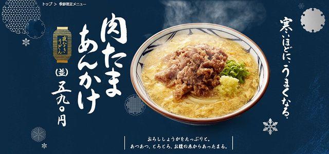 2016冬肉たまあんかけ.jpg