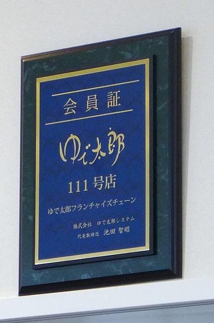 P1080906