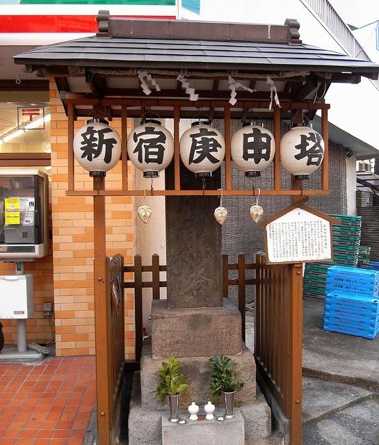 koshinto
