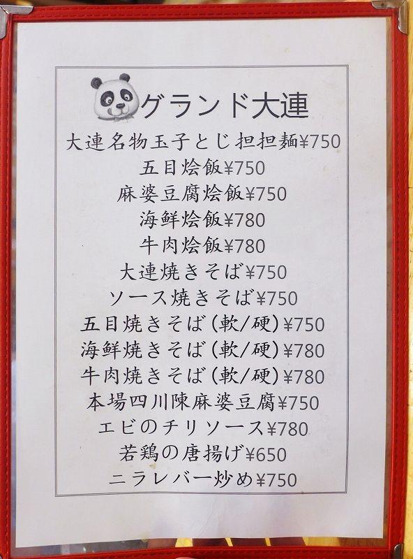 P1260368